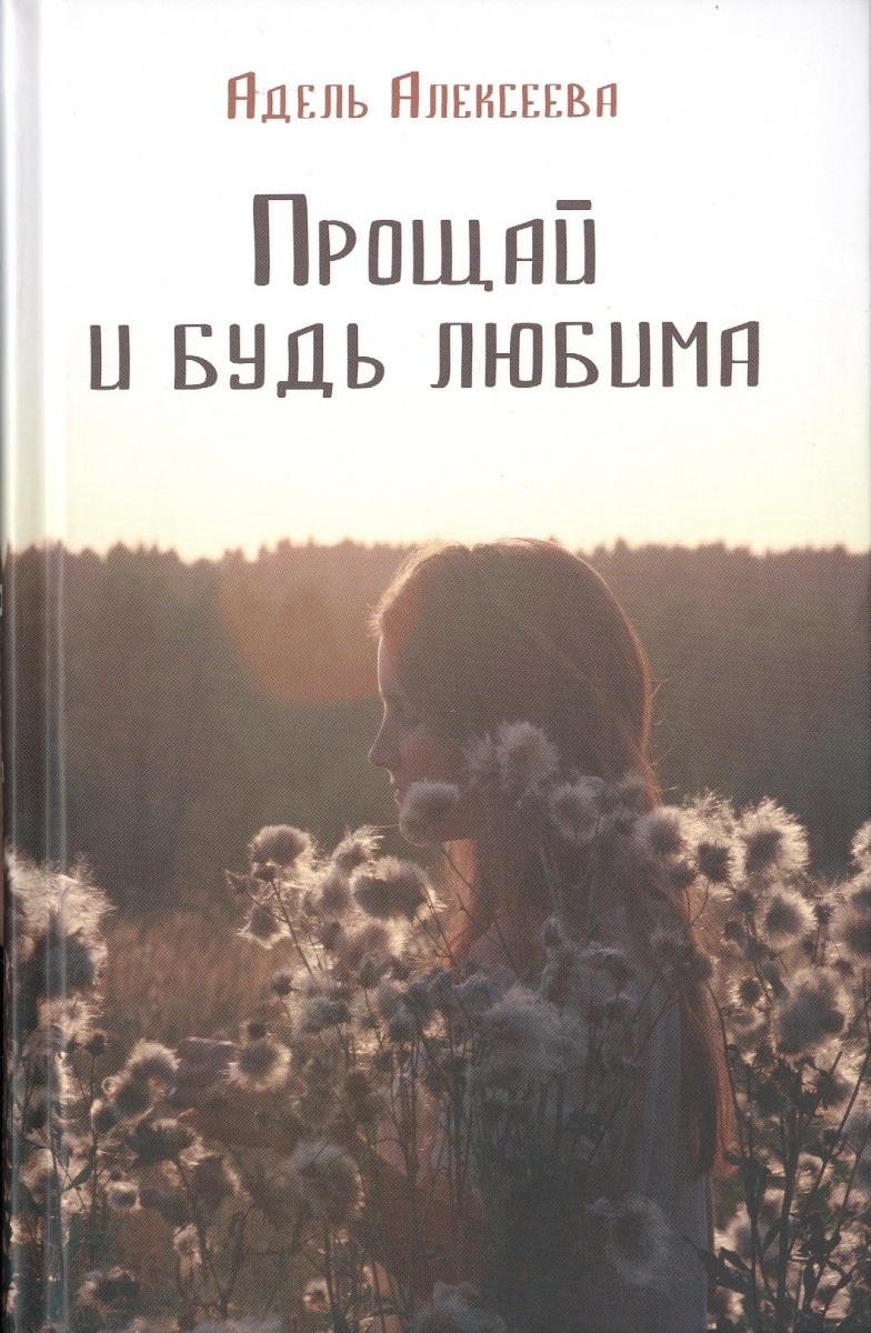 Алексеева А. Прощай и будь любима адель алексеева прощай и будь любима