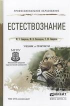 Естествознание: Учебник и практикум для СПО