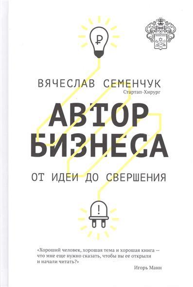 Семенчук В. Автор бизнеса. От идеи до свершения