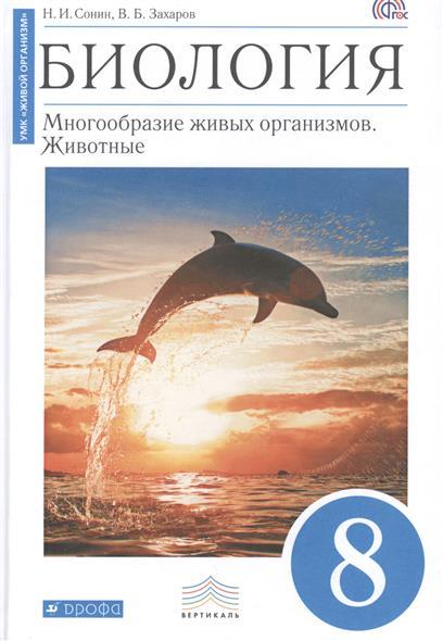 uchebnik-po-biologii-chitat-v-mayle-6-klass-isaeva-dlya-klassa-telefon