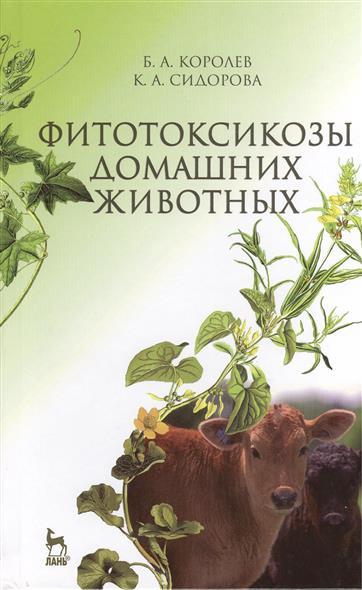 Королев Б., Сидорова К. Фитотоксикозы домашних животных: учебник. Издание второе, переработанное и дополненное