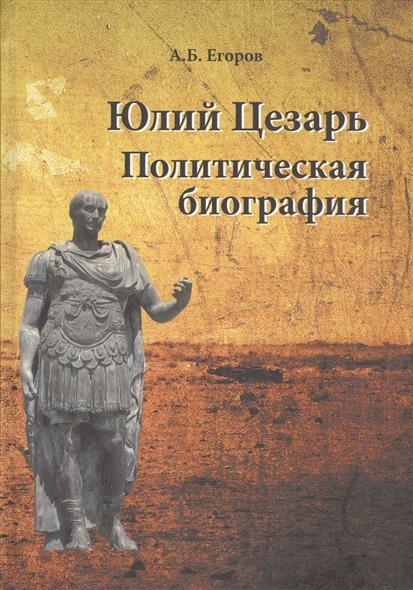 Егоров А. Юлий Цезарь. Политическая биография джеймс мэдисон политическая биография