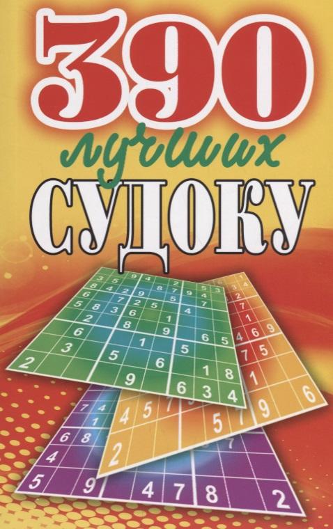 Николаева Ю. 390 лучших судоку николаева ю н 390 лучших судоку isbn 978 5 386 09955 8
