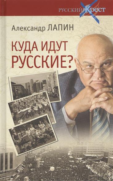 Куда идут русские? Публицистика