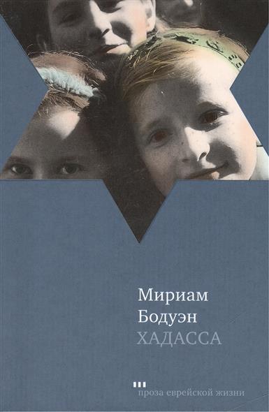 Бодуэн М. Хадасса. Роман / Hadassa