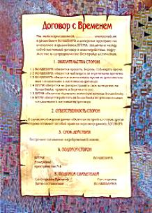 Волшебный буклет Лисси Муссы Договор с Временем