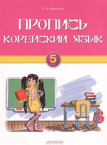 Пропись. Корейский язык. 5 класс
