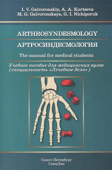 Артросиндесмология. Учебное пособие для медицинских вузов (специальность