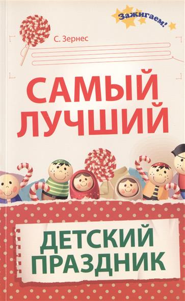 Зернес С. Самый лучший детский праздник книги феникс самый лучший детский праздник