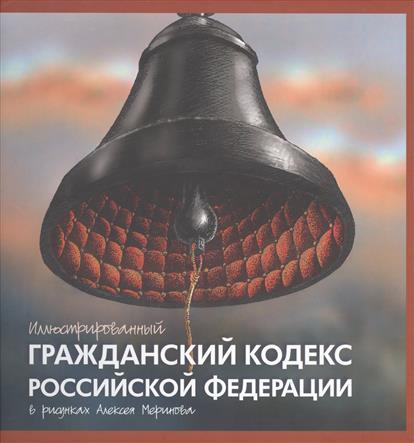 Иллюстрированный Гражданский кодекс Российской Федерации. В рисунках Алексея Меринова