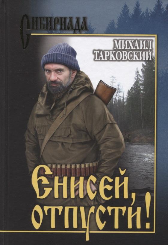Тарковский М. Енисей, отпусти!