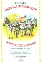 Животные Африки Дидакт. матер.
