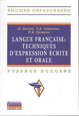 Langue francaise: Techniques d`expression ecrite et orale: Учебное пособие