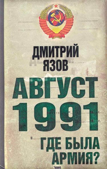 Август 1991 Где была армия