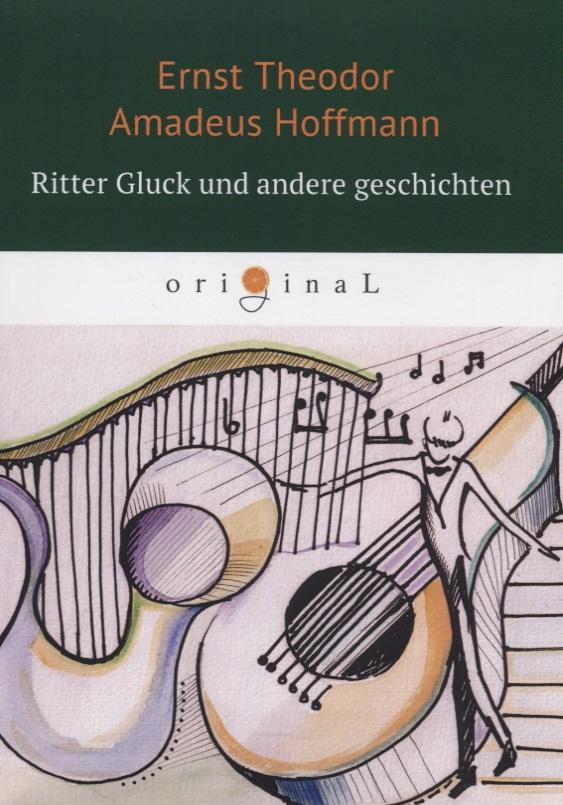 Hoffmann E.T.A. Ritter Gluck und andere Geschichten (книга на немецком языке) muriel spark pang pang du bist tot und andere geschichten