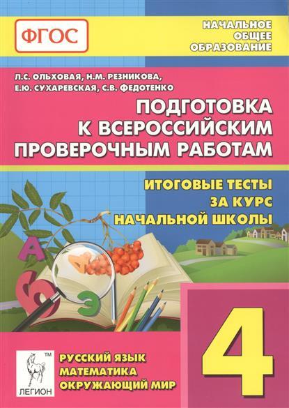 Подготовка к всероссийским проверочным работам. Итоговые тесты за курс начальной школы. 4 класс