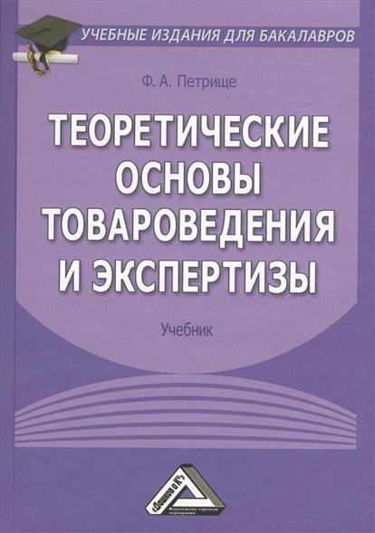 Петрище Ф.: Теоретические основы товароведения и экспертизы. Учебник. 5-е издание, исправленное и дополненное