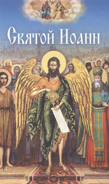 Чернышов В. (сост.) Святой Иоанн судакова ирина н иоанн святой из дамаска