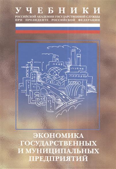 Мацкуляк И. (ред.) Экономика государственных и муниципальных предприятий. Учебник