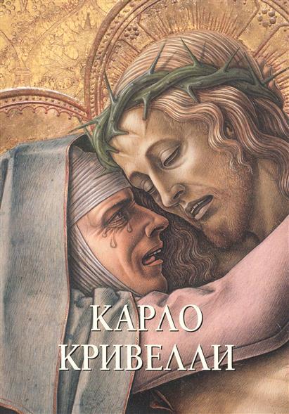 Милюгина Е. Карло Кривелли