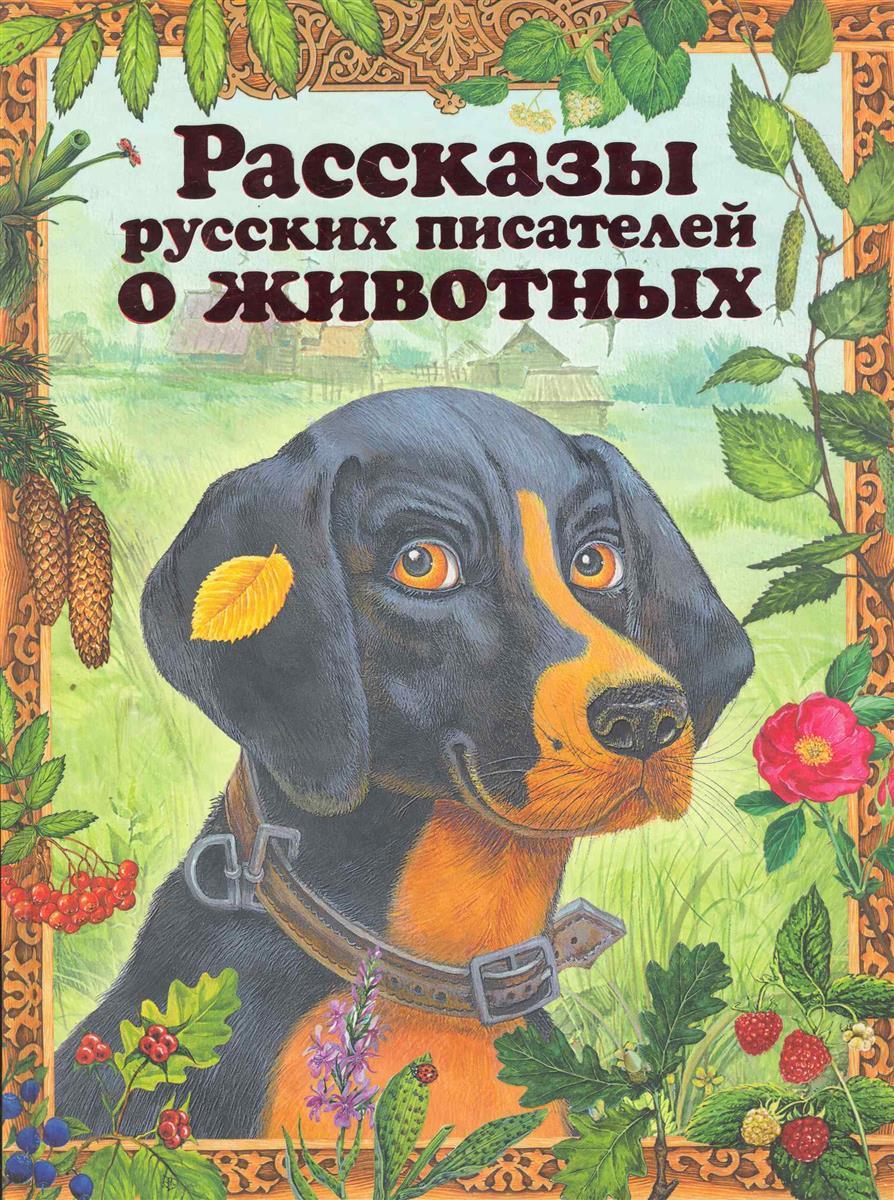 Белоусова М. (худ.) Рассказы русских писателей о животных