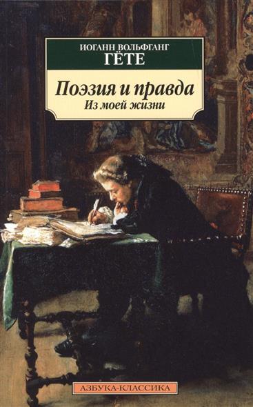 Поэзия и правда: Из моей жизни