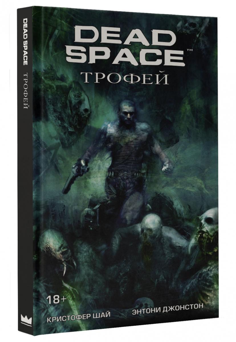 Джонстон Э., Шай К. Dead Space: Трофей как костюмы в dead space 3