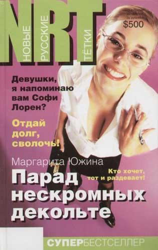 Южина М. Парад нескромных декольте ISBN: 5699140522 маргарита южина клондайк для одиноких девиц