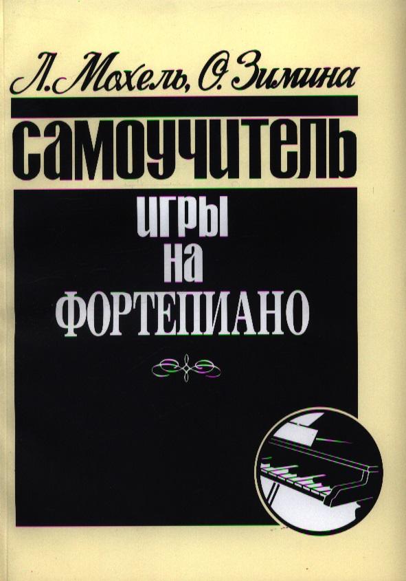 Мохель Л., Зимина О. Самоучитель игры на фортепиано