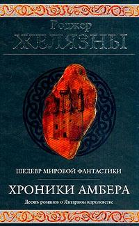 Желязны Р. Хроники Амбера Десять романов о Янтарном королевстве роджер желязны