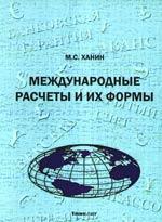 Международные расчеты и их формы Учеб. пос.