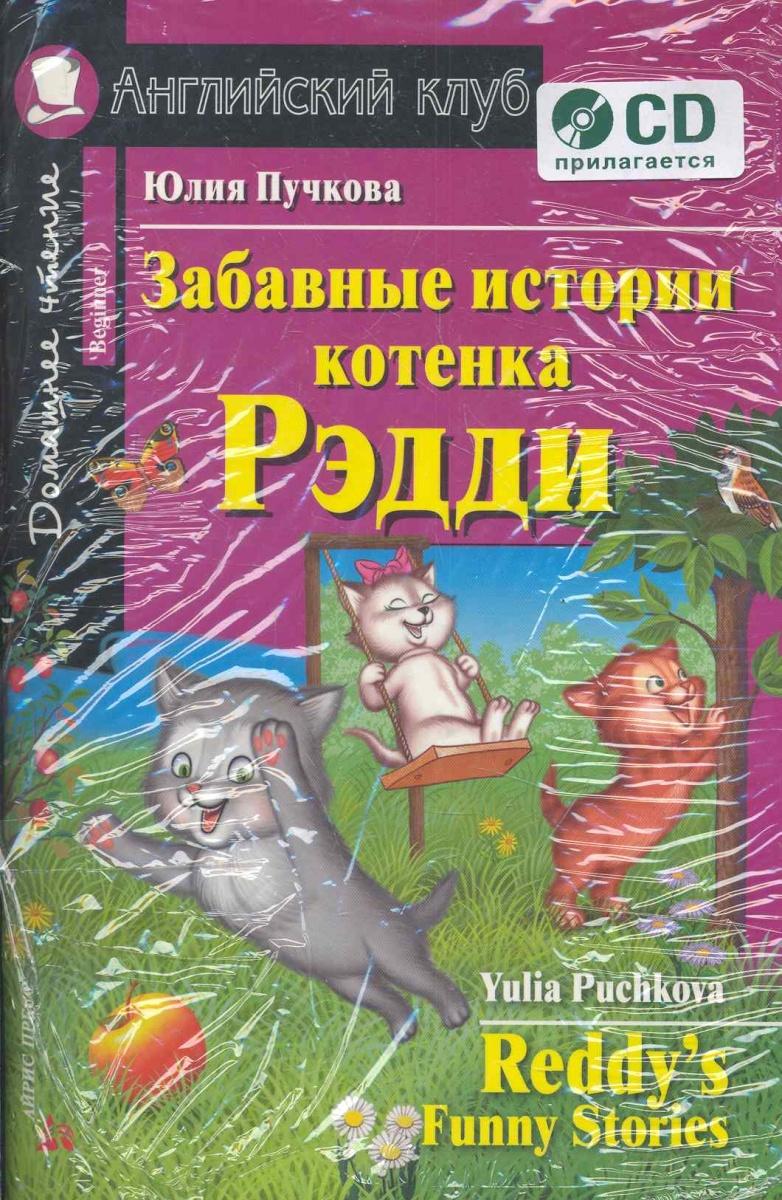 Пучкова Ю. Забавные истории котенка Рэдди Дом.чтение