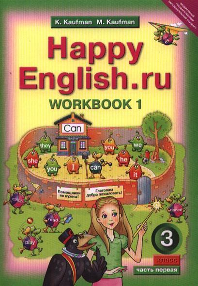Английский язык. Счастливый английский.ру/Happy English.ru. Рабочая тетрадь № 1 к учебнику для 3 класса общеобразовательных учреждений
