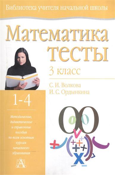 Математика 3 кл Тесты
