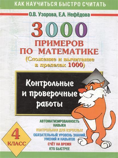 Узорова О.: 3000 примеров по математике 4 кл