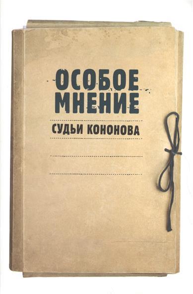 Особое мнение Судьи Кононова