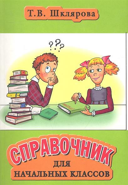 Справочник для начальных классов: Русский язык, математика, литературное чтение, окружающий мир. Издание 35-е, стереотипное
