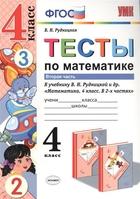 Тесты по математике. 4 класс. В 2-х  частях. Часть 2 (К учебнику В. Н. Рудницкая)