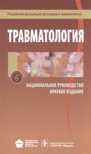 Котельников Г., Миронов С. (ред.) Травматология. Национальное руководство. Краткое издание цены