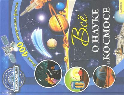 Деревянко Н. (перев.) Все о науке и космосе