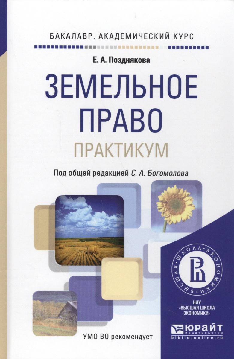 Земельное право. Учебное пособие для академического бакалавриата