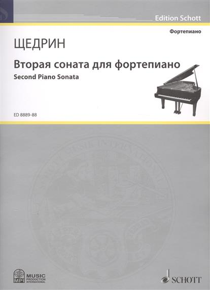 Вторая соната для фортепиано = Second Piano Sonata