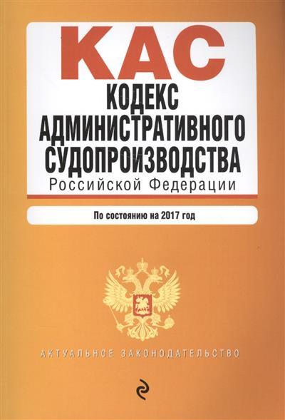 Кодекс административного судопроизводства Российской Федерации. По состоянию на 2017 год