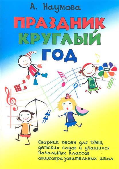 Праздник круглый год Сб. песен для ДМШ дет. садов...