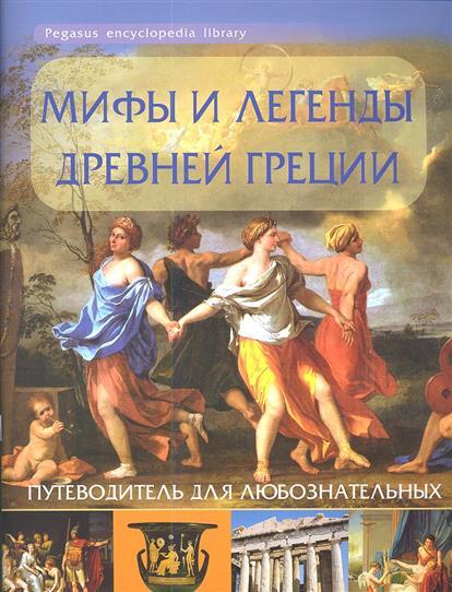 Мифы и легенды Древней Греции. Путеводитель для любознательных