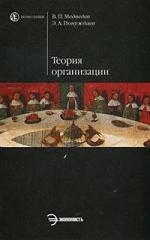 Медведев В. Теория организации Медведев медведев м теория учета и двойная запись isbn 9785977601528