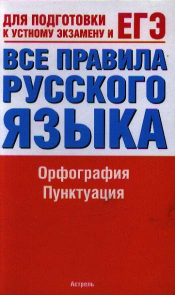 Гиндлина И.: Все правила русского языка Орфография Пунктуация
