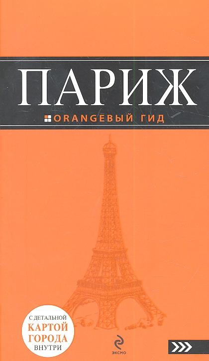 Чередниченко О., Анненский И. Париж