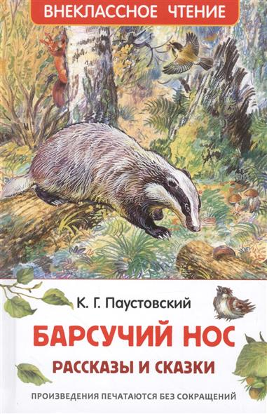Паустовский К. Барсучий нос. Рассказы и сказки ISBN: 9785353078616 к паустовский сказки детям