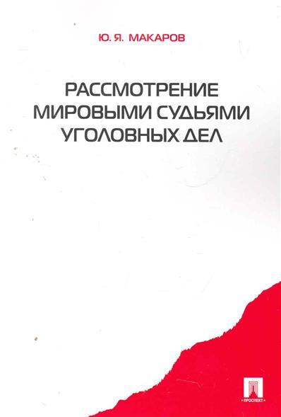 Макаров Ю. Рассмотрение мировыми судьями уголовных дел макаров ю рассмотрение мировыми судьями уголовных дел